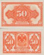 Сибирь Колчак 50 Копеек 1920 (без подписей), Всероссийское Временное правительство пресс UNC ПРЕСС