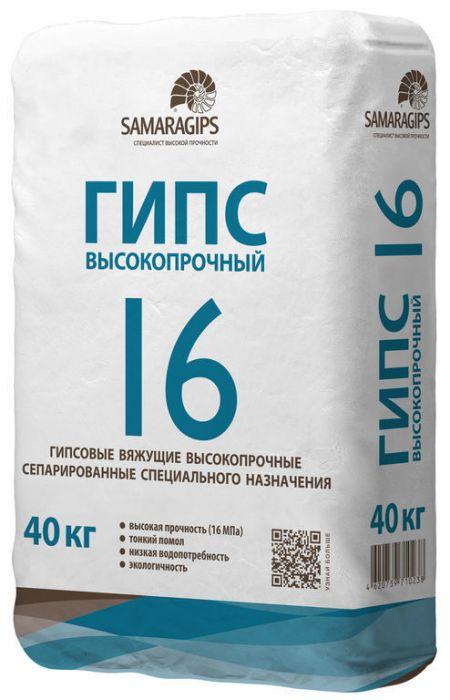 Гипс высоко- прочный Г-16 белый (Самара), вес: 40 кг
