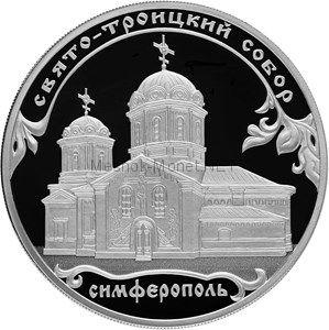 3 рубля 2018 г. Свято-Троицкий собор, г. Симферополь