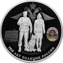 25 рублей 2018 г. 300 лет полиции России