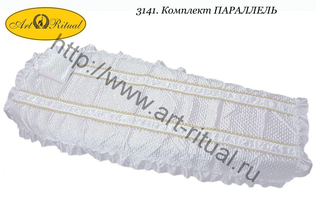 3141. Комплект ПАРАЛЛЕЛЬ