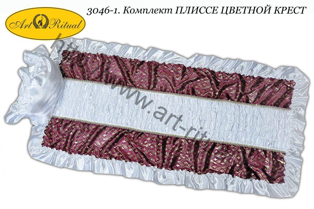 3046-1. Комплект ПЛИССЕ цветной крест