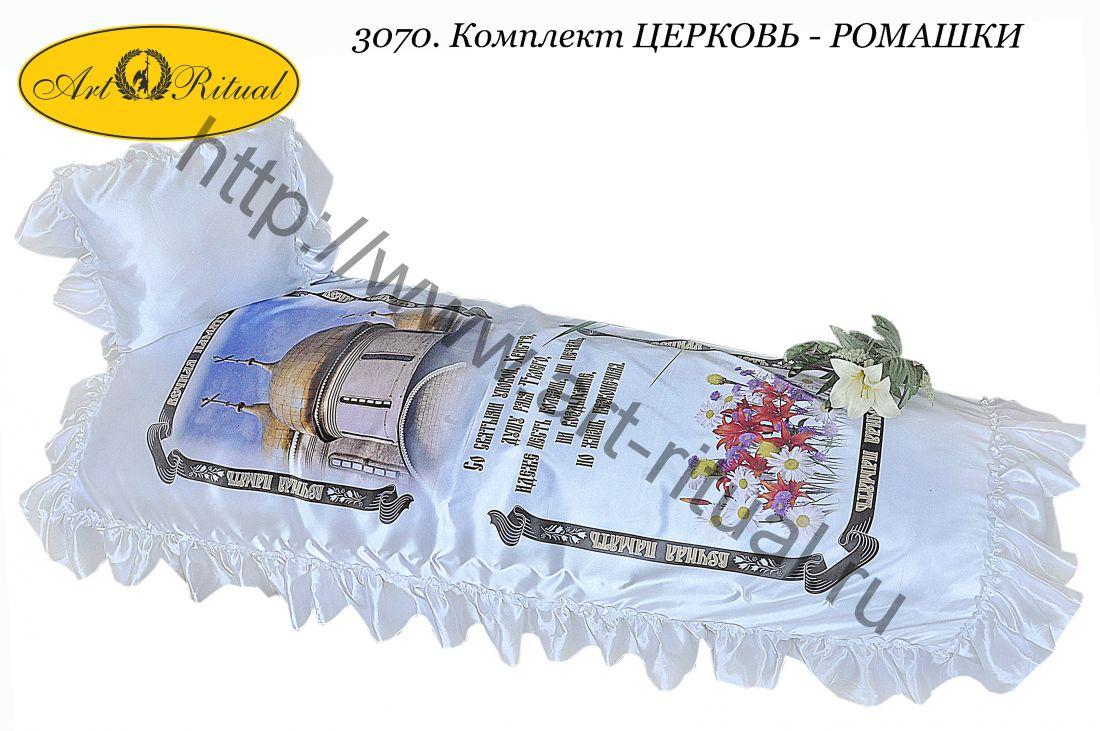 3070. Комплект ЦЕРКОВЬ-РОМАШКИ