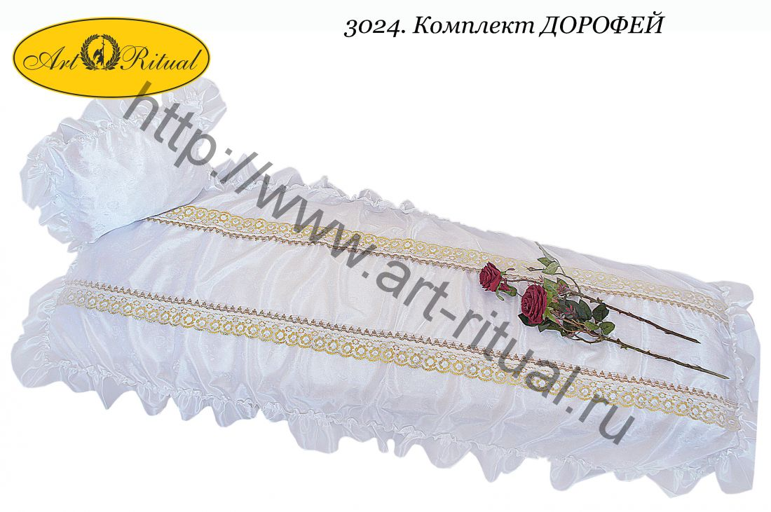 3024. Комплект ДОРОФЕЙ