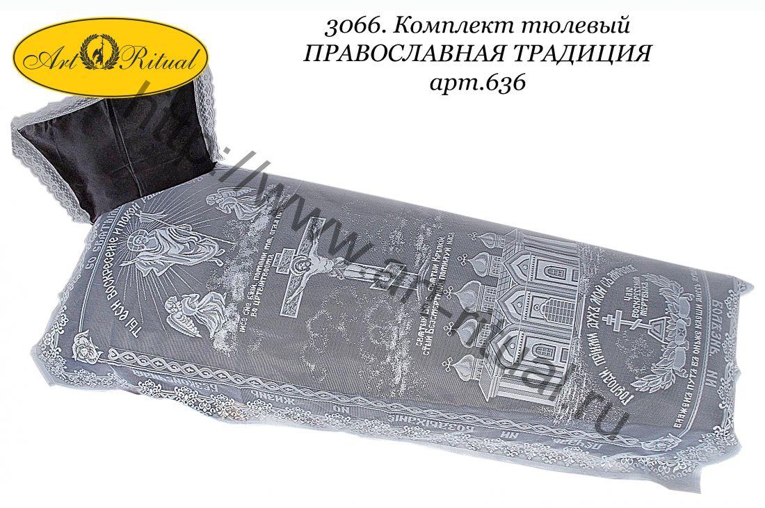 3066. Комплект тюл. ПРАВОСЛАВНАЯ ТРАДИЦИЯ арт. Е636