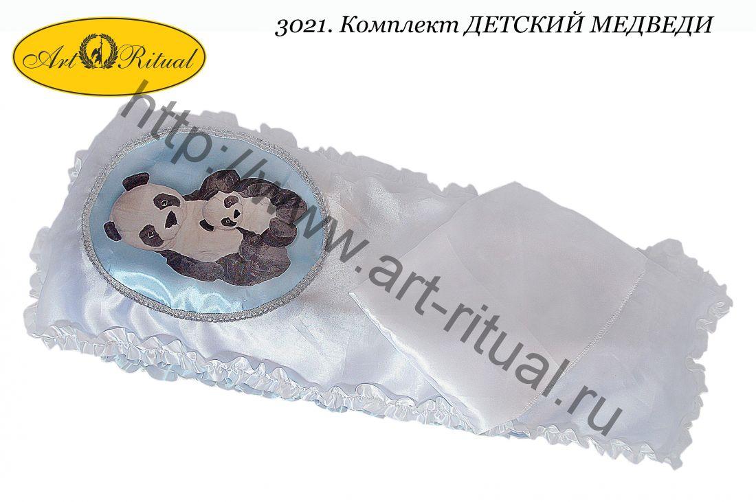 3021. Комплект детский Медведи