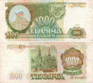 1000 РУБЛЕЙ 1993 ГОДА. НЕЧАСТАЯ ОТ 8404975