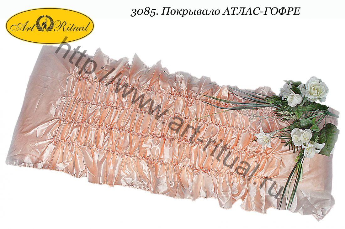3085. Покрывало АТЛАС-ГОФРЕ