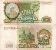 1000 РУБЛЕЙ 1993 ГОДА. НЕЧАСТАЯ БО 5365497