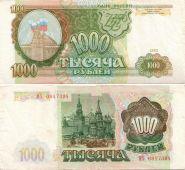 1000 РУБЛЕЙ 1993 ГОДА. НЕЧАСТАЯ МХ 0847394