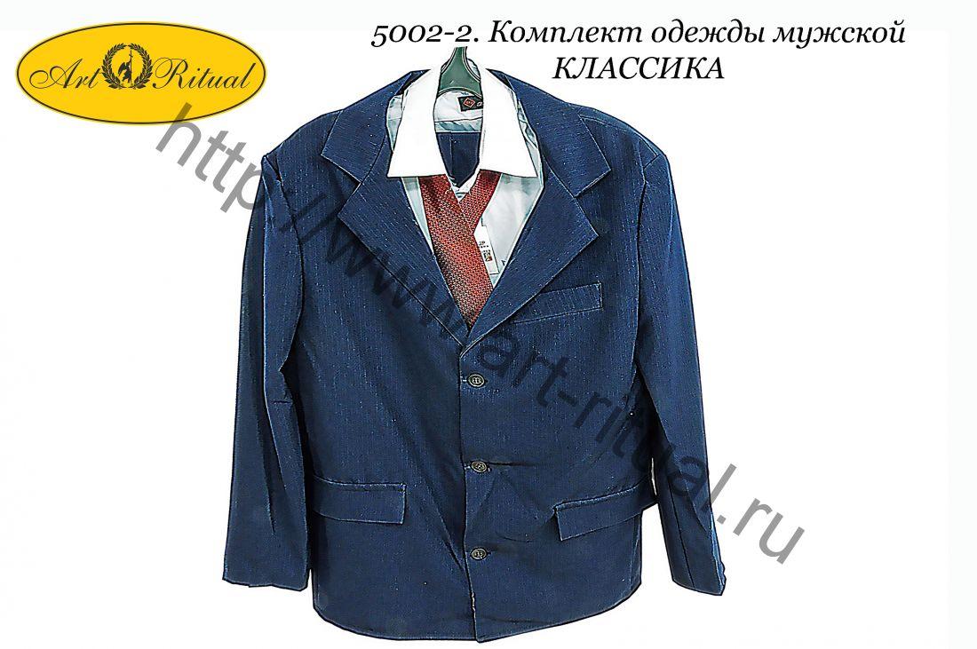 5002-2. Комплект одежды мужской КЛАССИКА