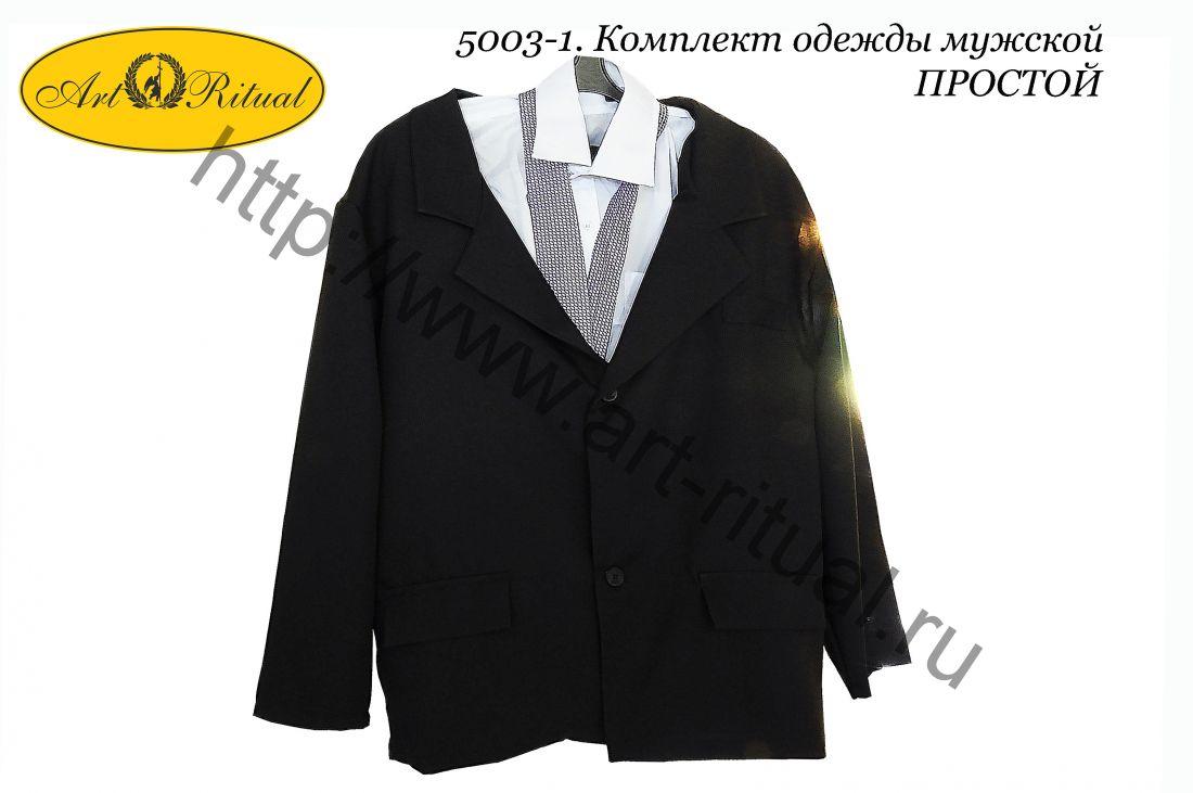 5003-1. Комплект одежды мужской ПРОСТОЙ