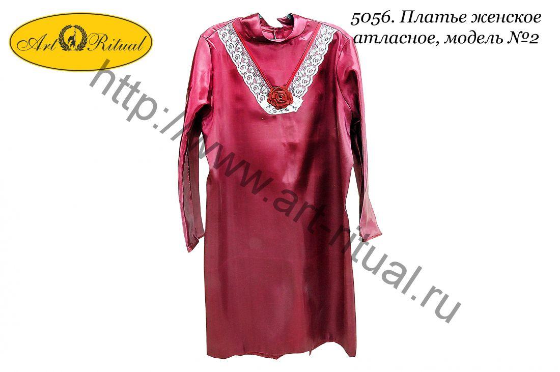 5056. Платье женское атласное, модель №2