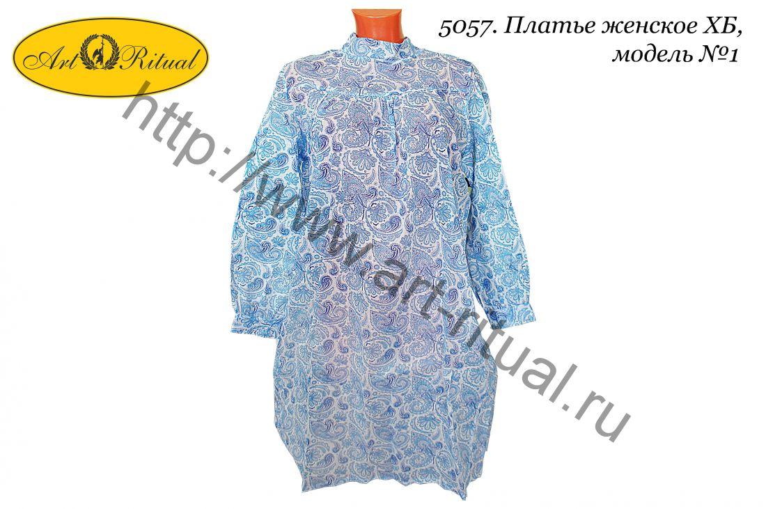5057. Платье женское ХБ, модель №1