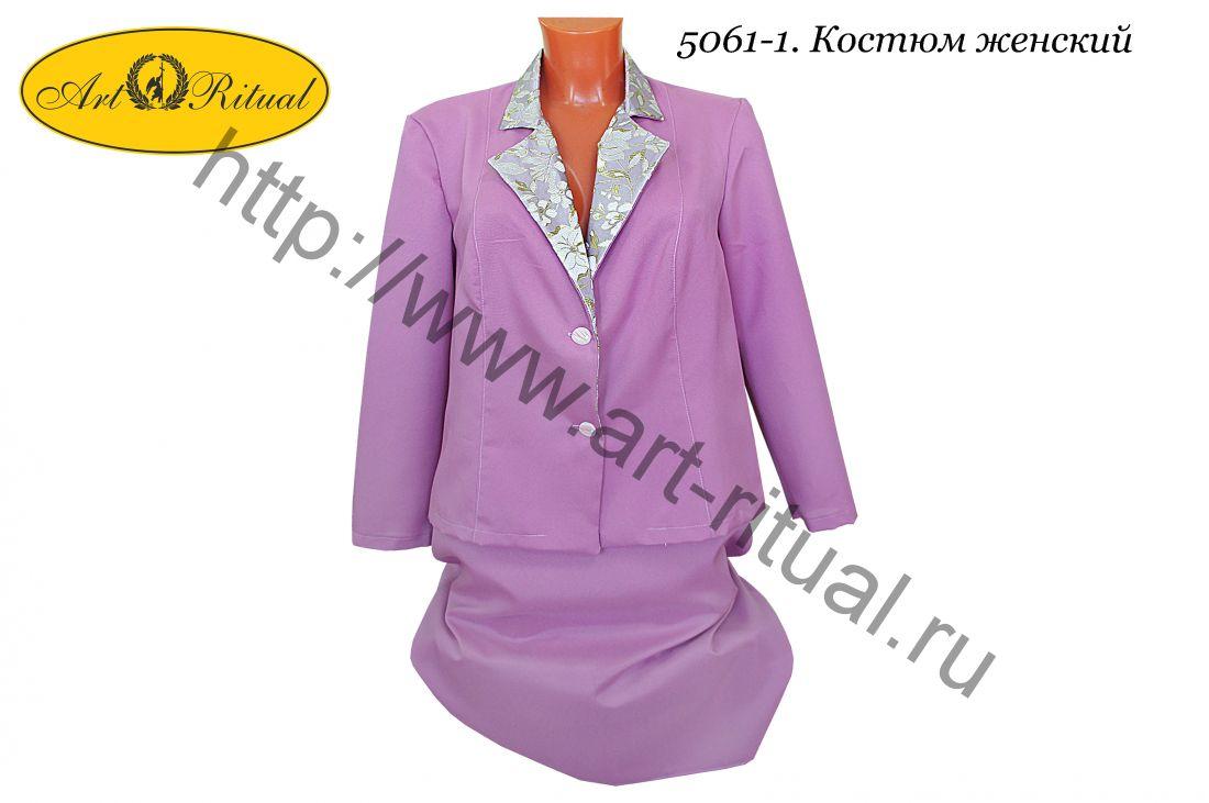 5061-1. Костюм женский. (пиджак, юбка)