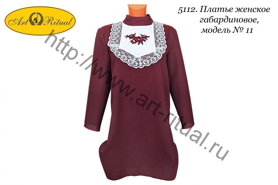 5112. Платье женское габардиновое, модель № 11.