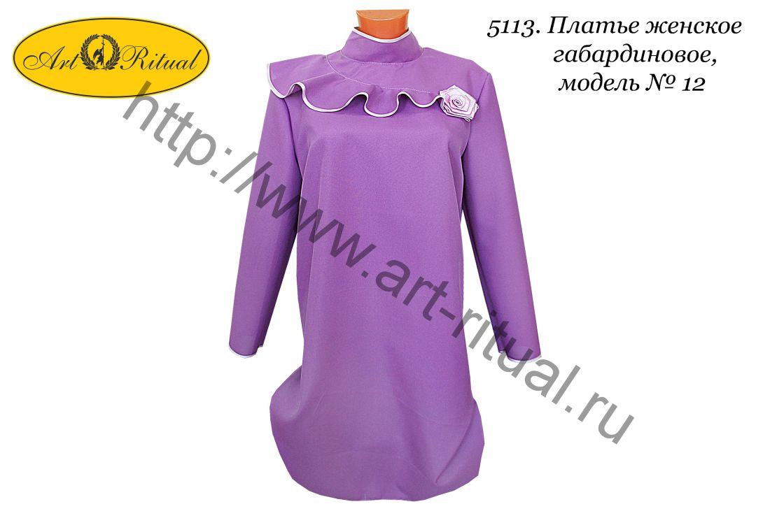 5113. Платье женское габардиновое, модель № 12.