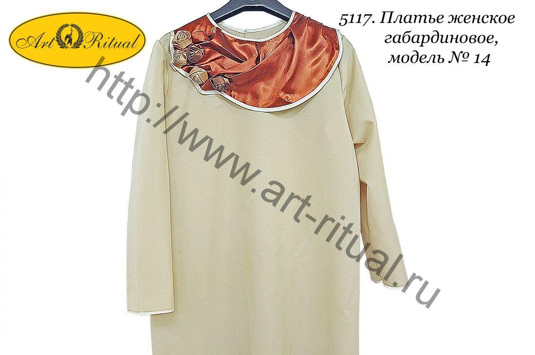 5117. Платье женское габардиновое, модель №14