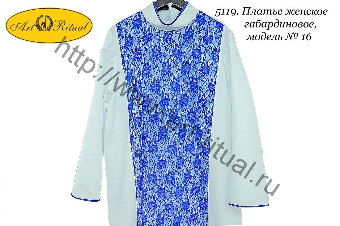 5119. Платье женское габардиновое, модель №16