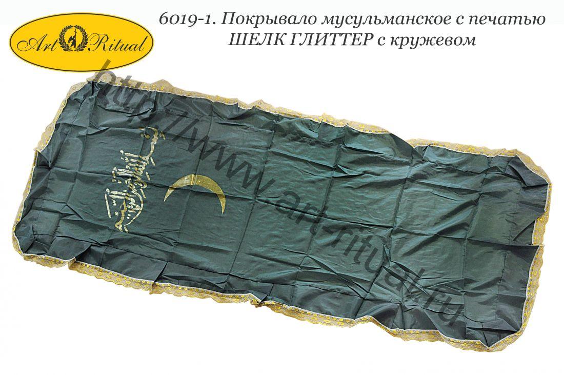 6019-1. Покрывало мусульманское с печатью ШЕЛК ГЛИТТЕР с кружевом