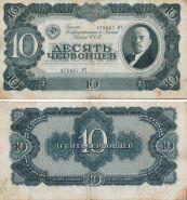 10 Червонцев СССР 1937 *МТ*