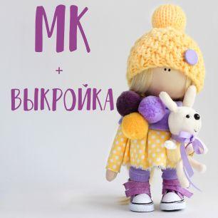 Мастер Класс + выкройка Кукла Мила