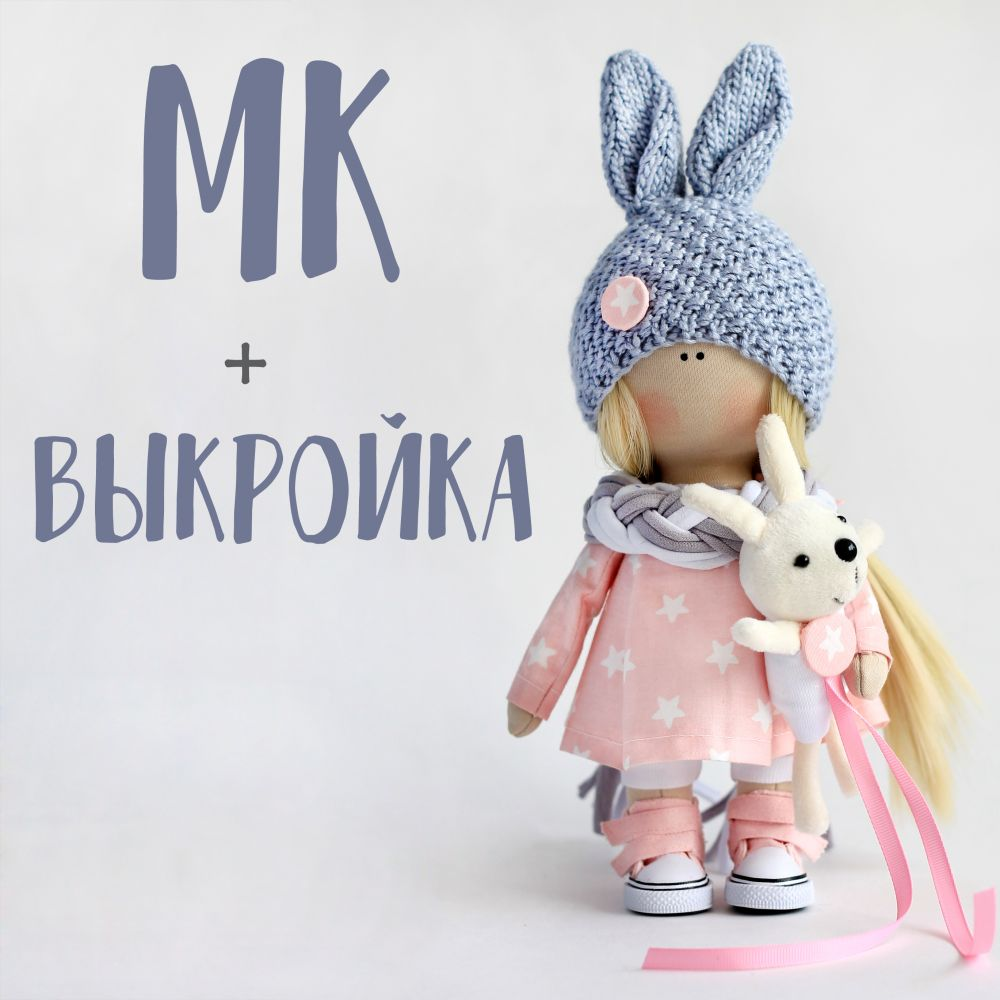 Мастер Класс + выкройка Кукла Банни