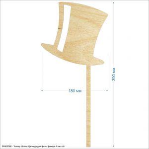 `Топпер ''Шляпа Цилиндр для фото'', размер: 180*390 мм, фанера 4 мм