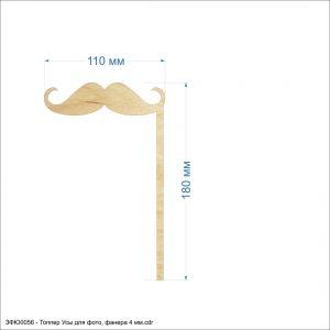 Топпер ''Усы для фото'', размер: 110*180 мм, фанера 4 мм (1уп = 5шт)