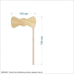 Топпер ''Галстук-бабочка для фото'', размер: 100*194 мм, фанера 4 мм (1уп = 5шт)