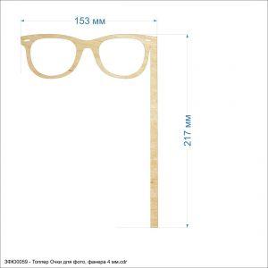 Топпер ''Очки для фото'', размер: 153*217 мм, фанера 4 мм (1уп = 5шт)