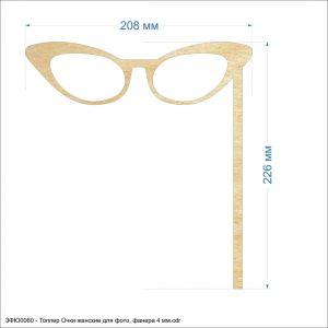 Топпер ''Очки женские для фото'', размер: 208*226 мм, фанера 4 мм (1уп = 5шт)