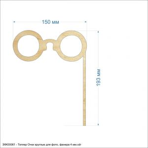 Топпер ''Очки круглые для фото'', размер: 150*193 мм, фанера 4 мм (1уп = 5шт)
