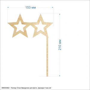 Топпер ''Очки-звездочки для фото'', размер: 153*210 мм, фанера 4 мм (1уп = 5шт)