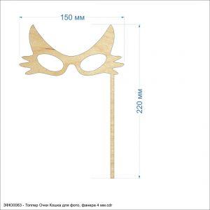Топпер ''Очки кошка для фото'', размер: 150*220 мм, фанера 4 мм (1уп = 5шт)