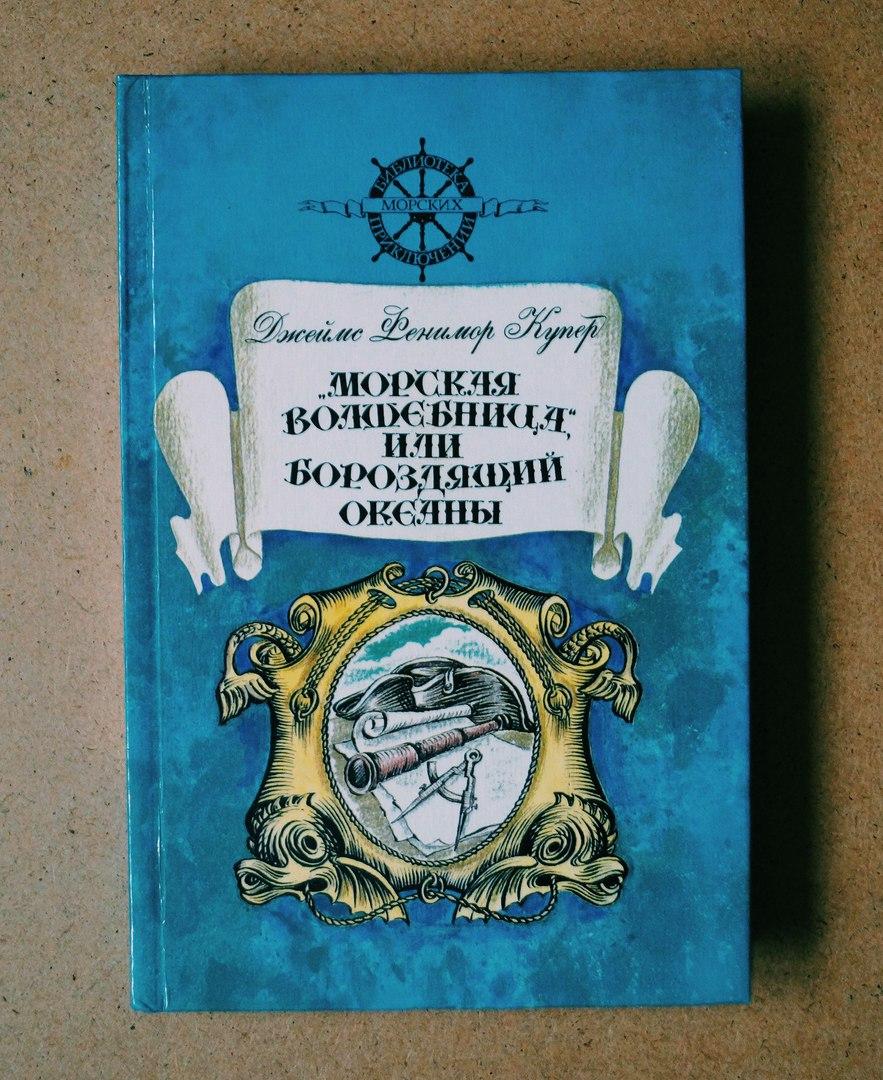 Джеймс Фенимор Купер - Морская волшебница или Бороздящий океаны