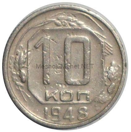 10 копеек 1948 года # 5