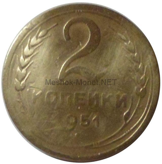 2 копейки 1951 года # 4