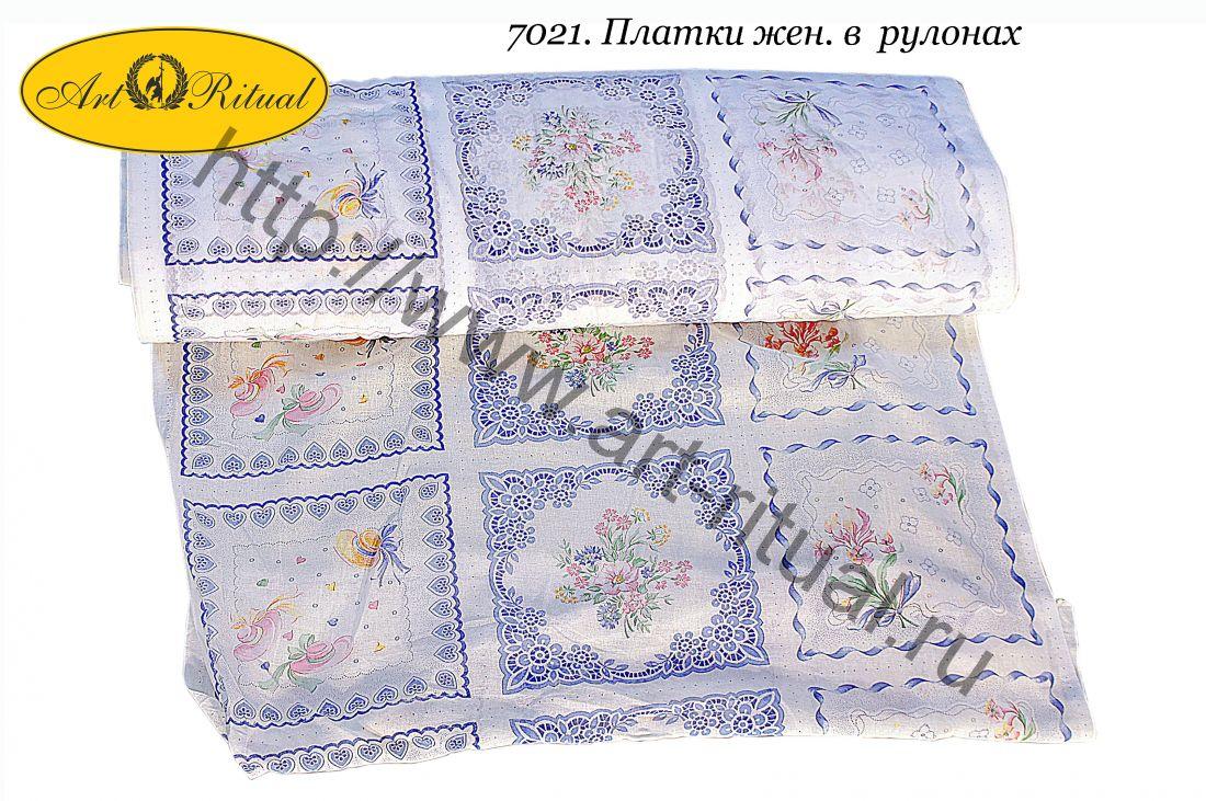 7021. Платки женские в рулонах