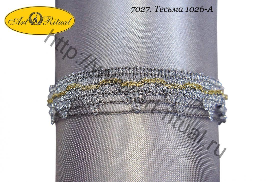 7027. Тесьма 1026-А (шир. 2,6 см.)