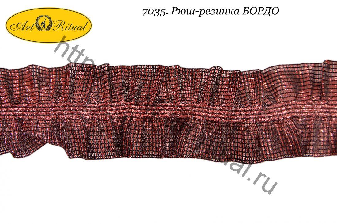7035. Рюш-резинка БОРДО