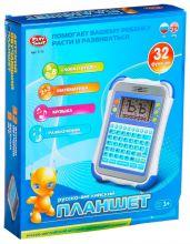 Русско-английский обучающий планшет, 32 функции.