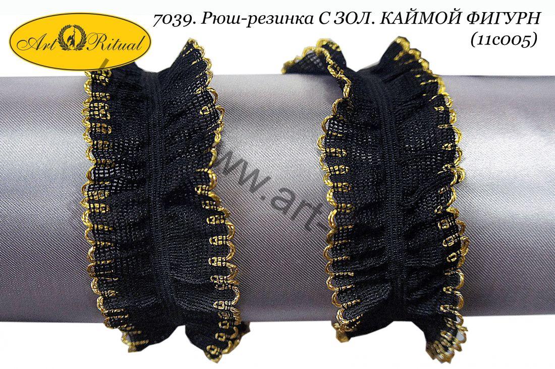 7039. Рюш-резинка С ЗОЛ.КАЙМОЙ ФИГУРН. (11с005)