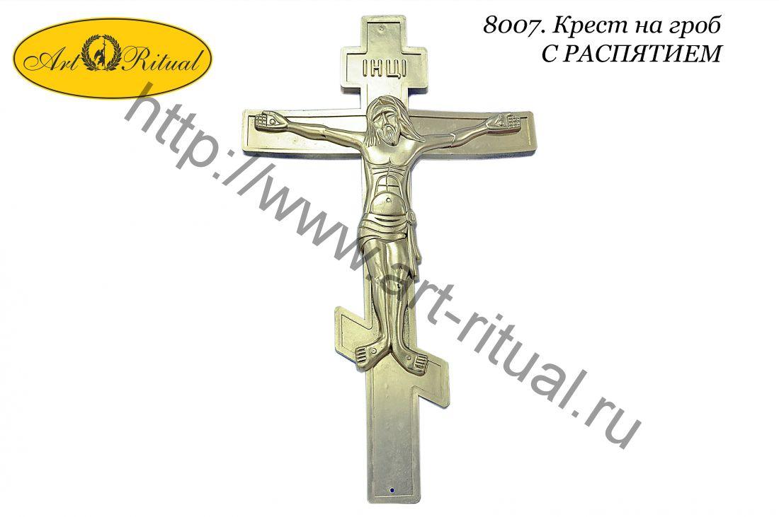 8007. Крест на гроб С РАСПЯТИЕМ (ритл)