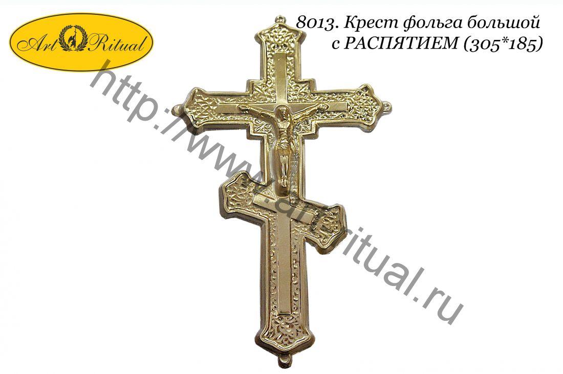 8013. Крест фольга БОЛЬШОЙ С РАСПЯТИЕМ