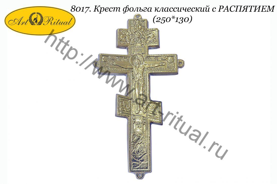 8017. Крест фольга КЛАССИЧЕСКИЙ С РАСПЯТИЕМ