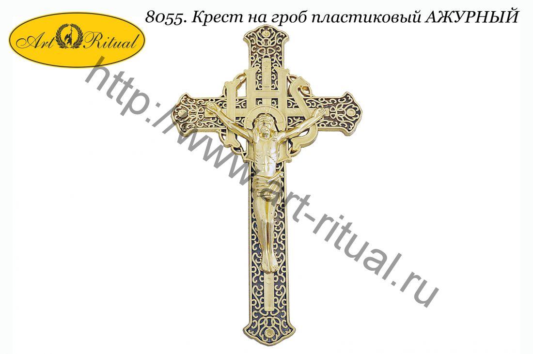 8055. Крест на гроб пластиковый АЖУРНЫЙ