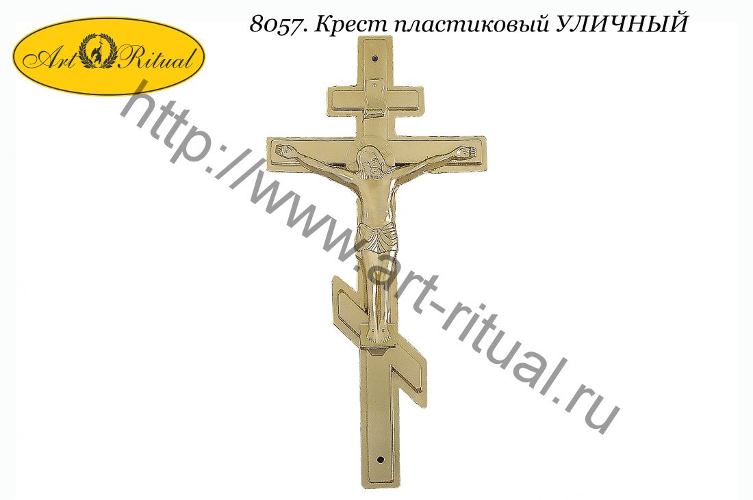 8057. Крест пластиковый УЛИЧНЫЙ