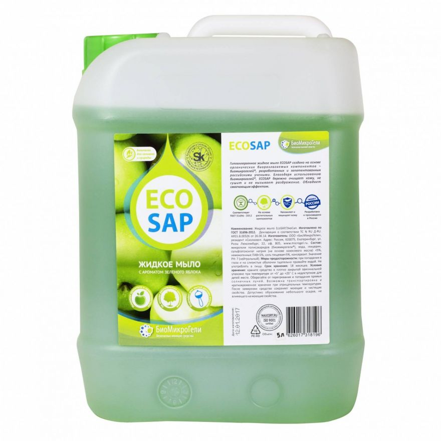 Жидкое мыло яблоко EcoSap (ЭкоСап) 5000 мл