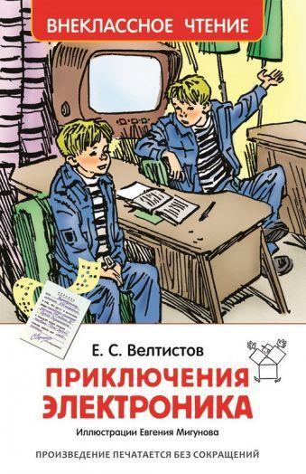 Книга Велтистов Е. Приключения Электроника (Внеклассное чтение)